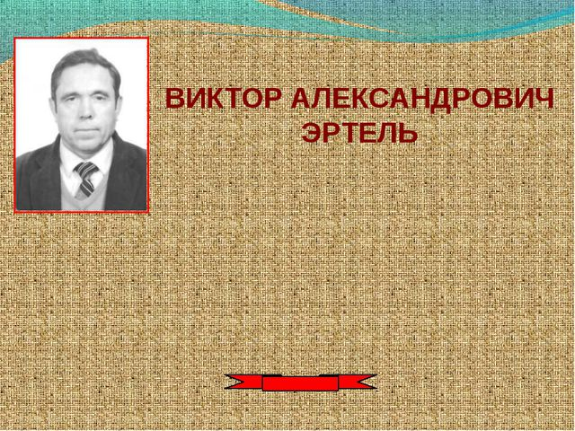 ВИКТОР АЛЕКСАНДРОВИЧ ЭРТЕЛЬ