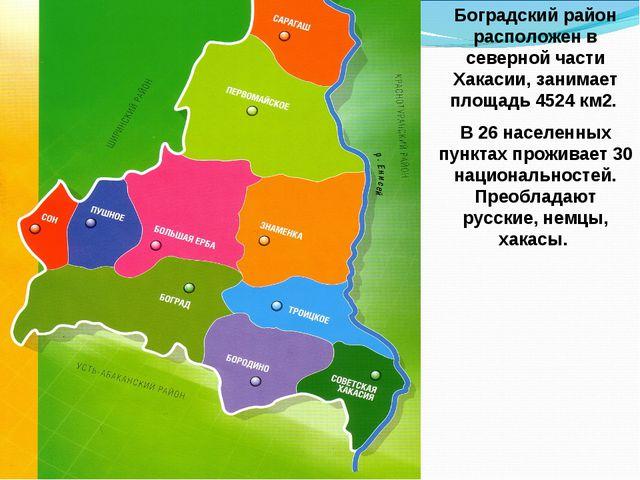 Боградский район расположен в северной части Хакасии, занимает площадь 4524 к...