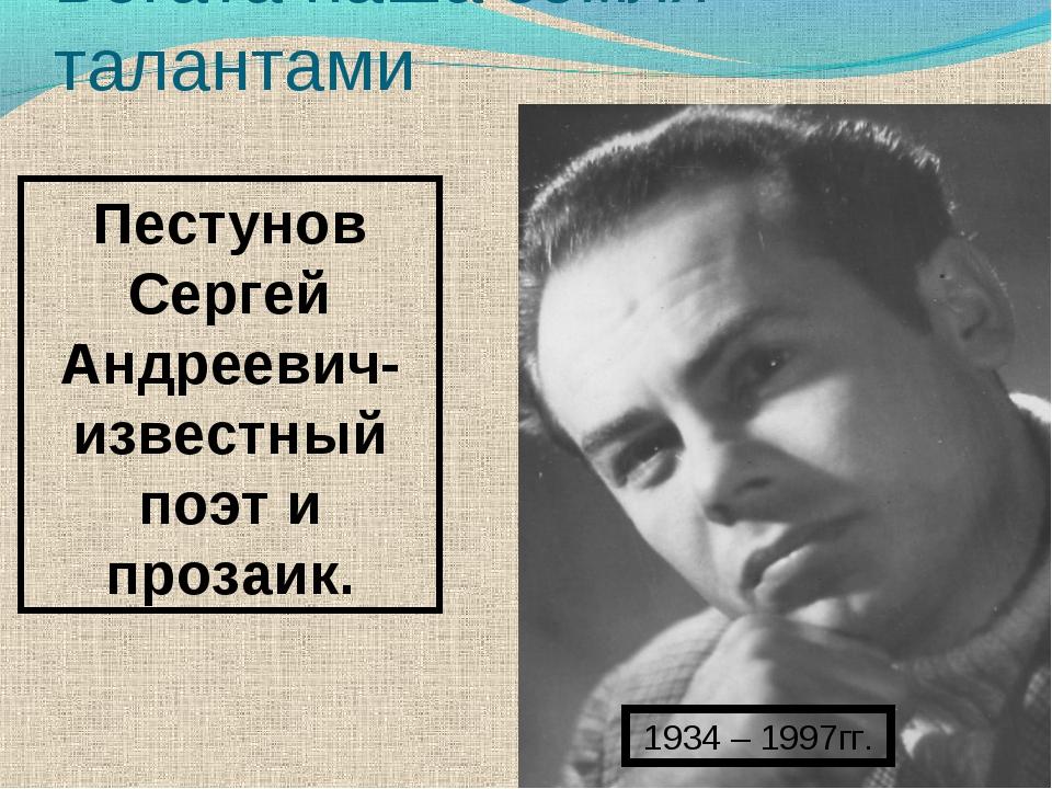 1934 – 1997гг. Пестунов Сергей Андреевич- известный поэт и прозаик. Богата на...