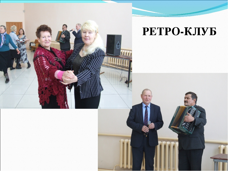 РЕТРО-КЛУБ