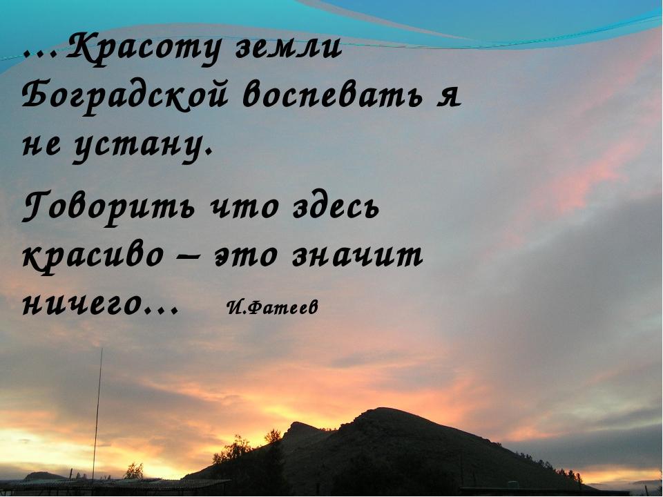 …Красоту земли Боградской воспевать я не устану. Говорить что здесь красиво –...
