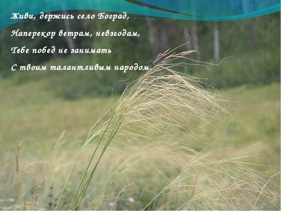 Живи, держись село Боград, Наперекор ветрам, невзгодам, Тебе побед не занимат...
