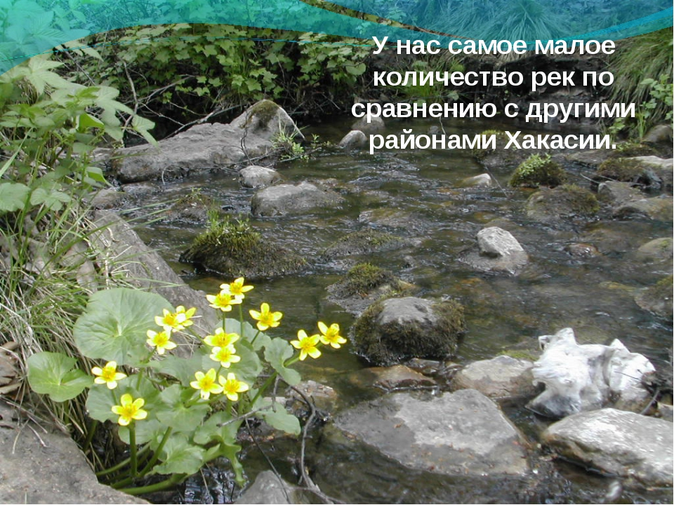 У нас самое малое количество рек по сравнению с другими районами Хакасии.
