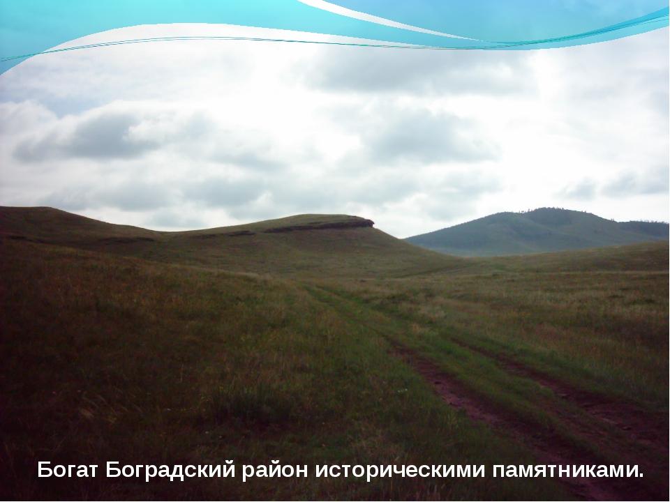 Богат Боградский район историческими памятниками.