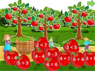 9 - 4 3 + 5 5 > 3 3 < 5 4 + 1 6 + 4 2 < 7 4 - 4 8 - 3 6 = 6 Убрать равенства