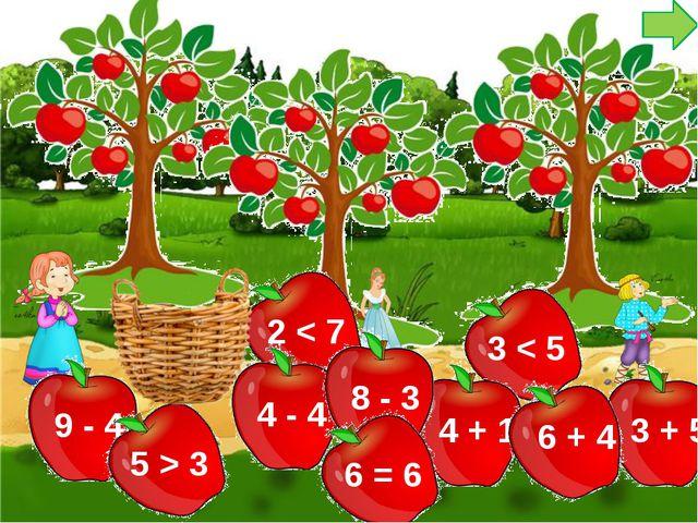 9 - 4 3 + 5 5 > 3 3 < 5 4 + 1 6 + 4 2 < 7 4 - 4 8 - 3 6 = 6 Убрать равенства...