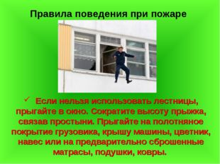 Правила поведения при пожаре Если нельзя использовать лестницы, прыгайте в ок