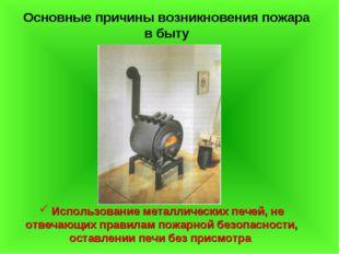 Основные причины возникновения пожара в быту Использование металлических пече