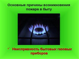 Основные причины возникновения пожара в быту Неисправность бытовых газовых пр