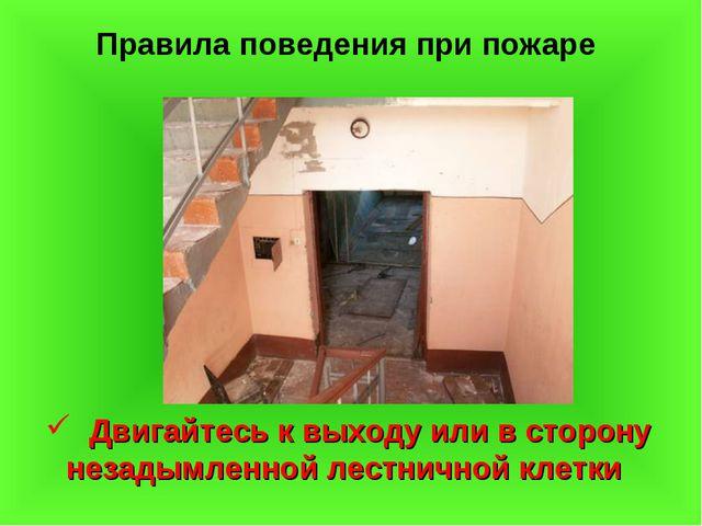 Правила поведения при пожаре Двигайтесь к выходу или в сторону незадымленной...