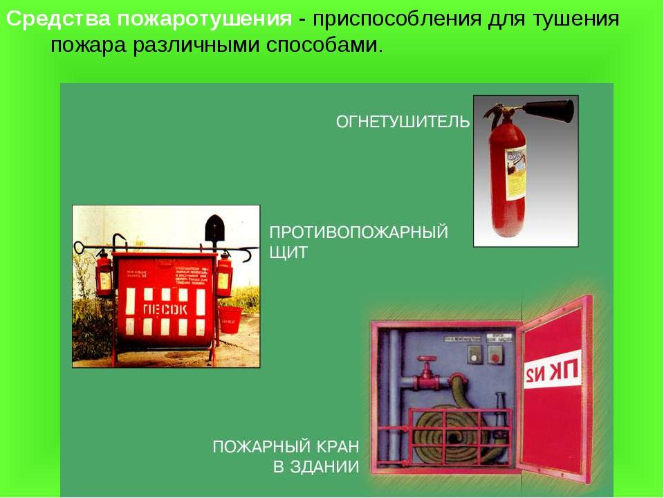Средства пожаротушения - приспособления для тушения пожара различными способа...