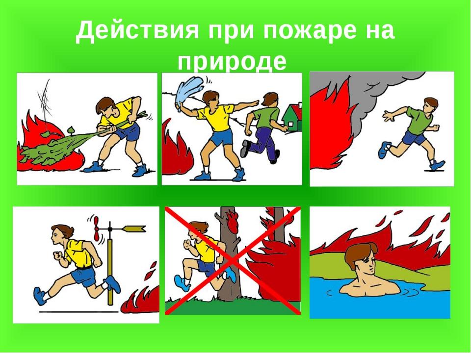 Действия при пожаре на природе