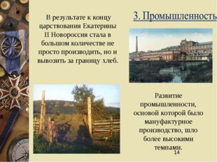 В результате к концу царствования Екатерины II Новороссия стала в большом ко
