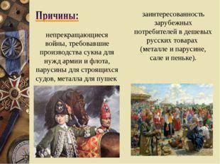 заинтересованность зарубежных потребителей в дешевых русских товарах (металле