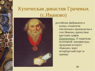 Купеческая династия Грачевых (с.Иваново) российские фабриканты и купцы, основ
