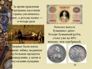 За время правления Екатерины население страны увеличилось вдвое, а доходы каз