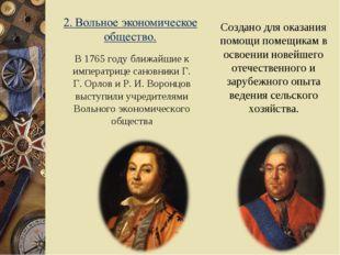 В 1765 году ближайшие к императрице сановники Г. Г. Орлов и Р. И. Воронцов вы