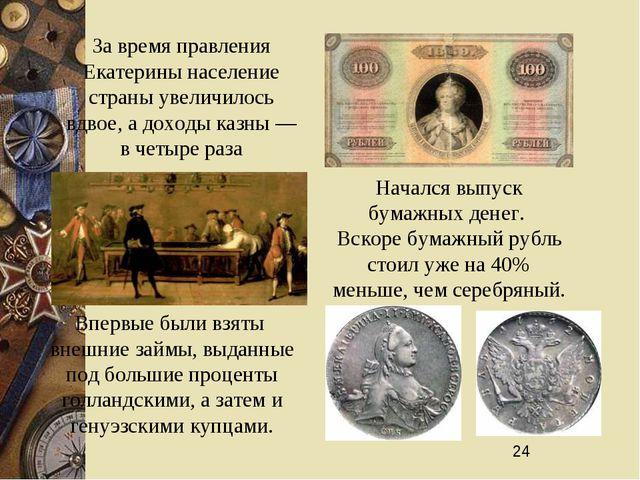 За время правления Екатерины население страны увеличилось вдвое, а доходы каз...