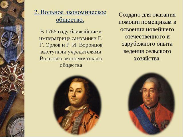 В 1765 году ближайшие к императрице сановники Г. Г. Орлов и Р. И. Воронцов вы...