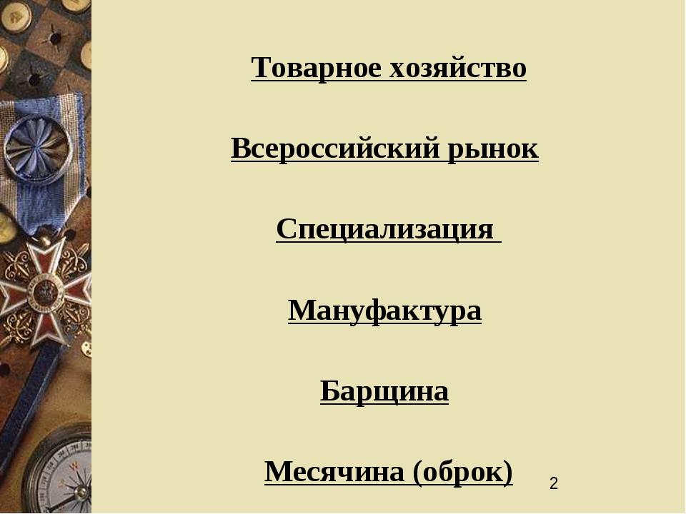 Товарное хозяйство Всероссийский рынок Специализация Мануфактура Барщина Меся...