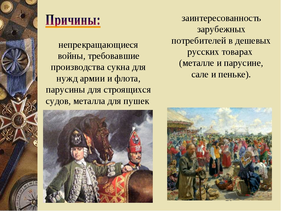 заинтересованность зарубежных потребителей в дешевых русских товарах (металле...