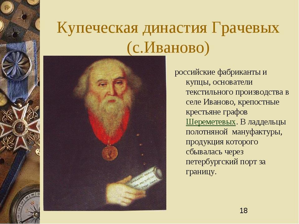 Купеческая династия Грачевых (с.Иваново) российские фабриканты и купцы, основ...