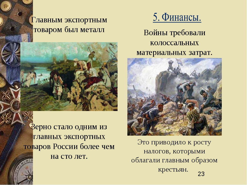 Главным экспортным товаром был металл Зерно стало одним из главных экспортных...