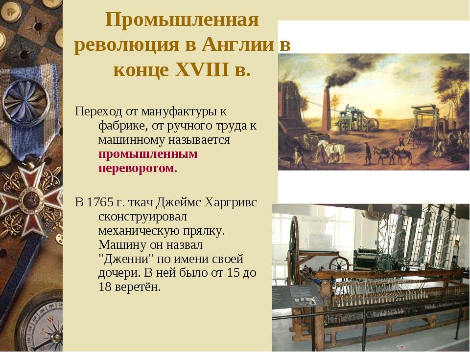 Промышленная революция в Англии в конце XVIII в. Переход от мануфактуры к фаб...