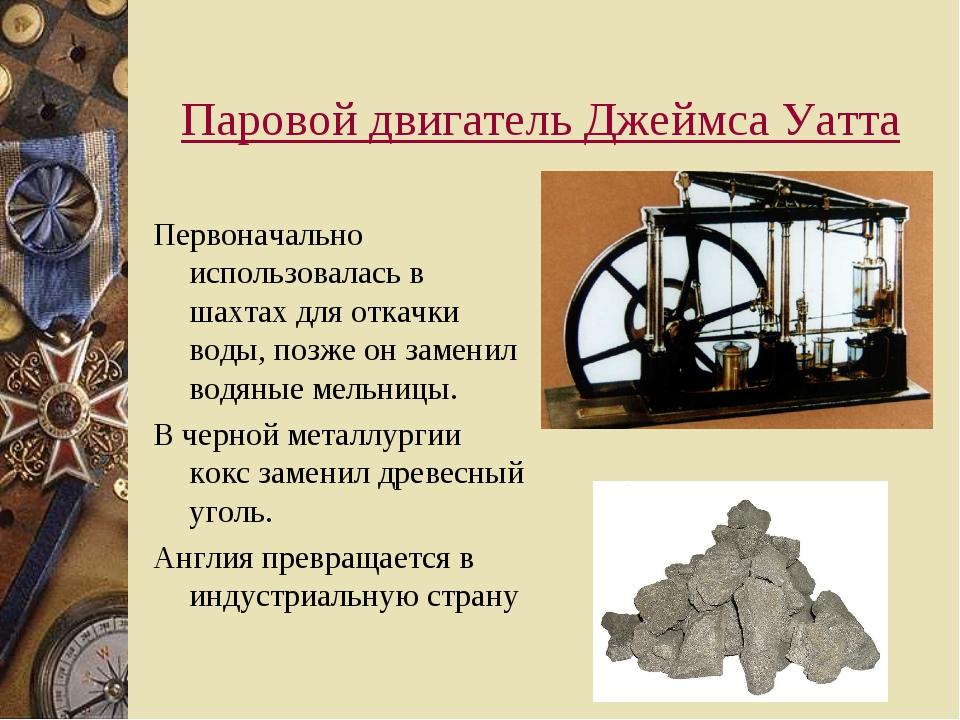 Паровой двигатель Джеймса Уатта Первоначально использовалась в шахтах для отк...