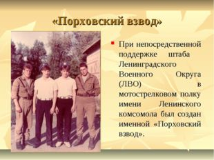 «Порховский взвод» При непосредственной поддержке штаба Ленинградского Военно