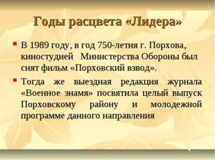 Годы расцвета «Лидера» В 1989 году, в год 750-летия г. Порхова, киностудией М