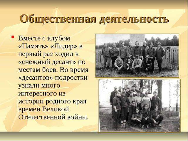 Общественная деятельность Вместе с клубом «Память» «Лидер» в первый раз ходил...