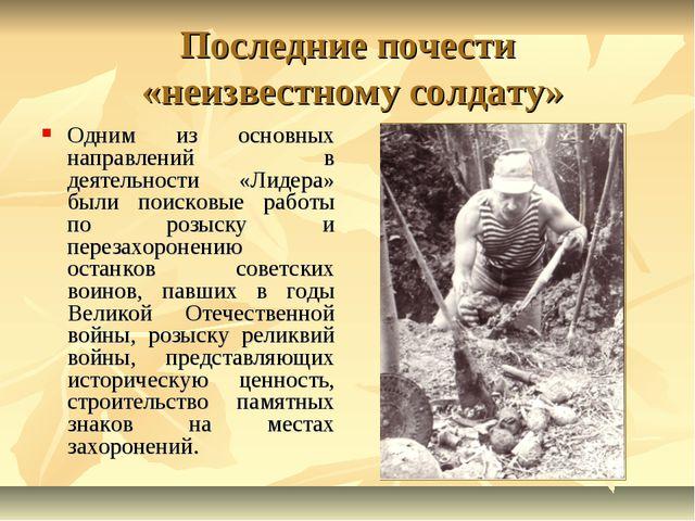 Последние почести «неизвестному солдату» Одним из основных направлений в деят...
