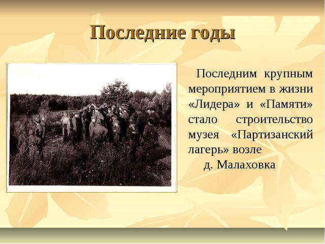 Последние годы Последним крупным мероприятием в жизни «Лидера» и «Памяти» ста...