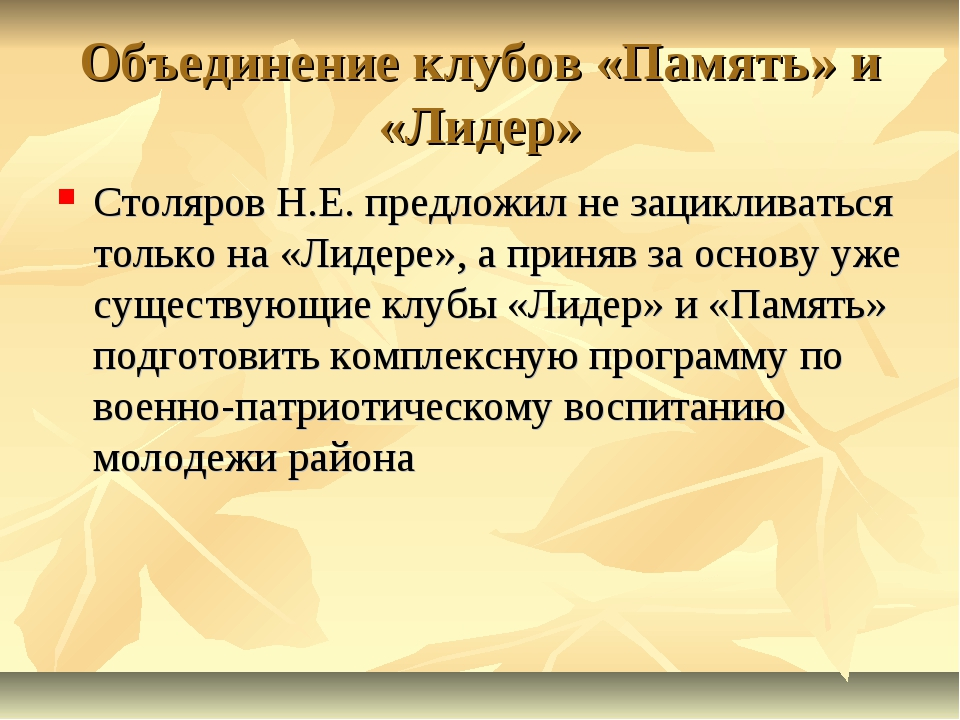 Объединение клубов «Память» и «Лидер» Столяров Н.Е. предложил не зацикливатьс...
