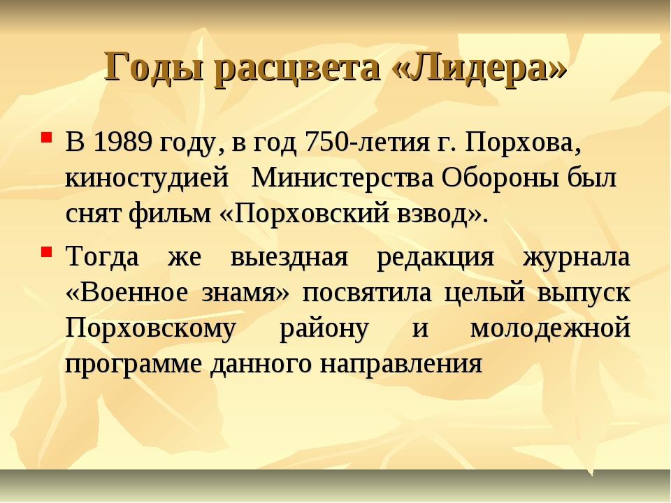 Годы расцвета «Лидера» В 1989 году, в год 750-летия г. Порхова, киностудией М...