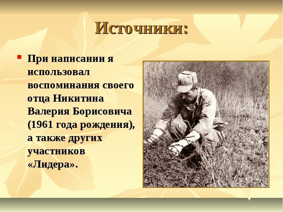 Источники: При написании я использовал воспоминания своего отца Никитина Вале...