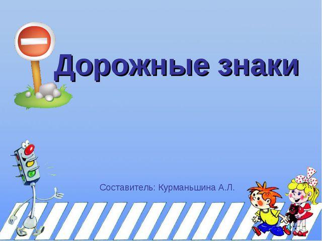 Дорожные знаки Составитель: Курманьшина А.Л.