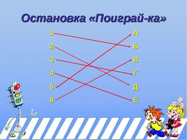 Остановка «Поиграй-ка» 1А 2Б 3В 4Г 5Д 6Е