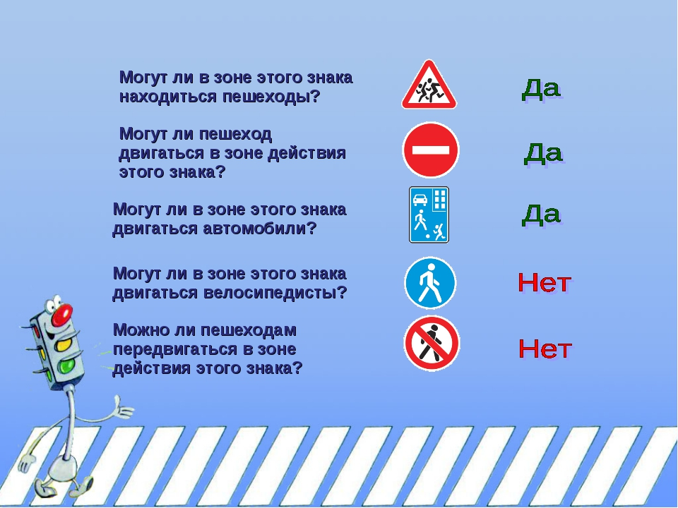 Могут ли в зоне этого знака находиться пешеходы? Могут ли пешеход двигаться...