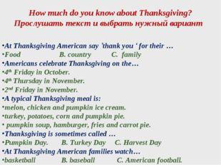 How much do you know about Thanksgiving? Прослушать текст и выбрать нужный в