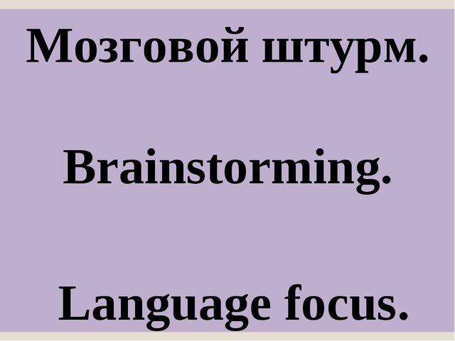Мозговой штурм. Brainstorming. Language focus.