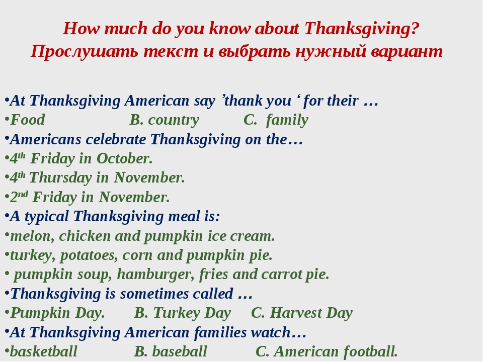 How much do you know about Thanksgiving? Прослушать текст и выбрать нужный в...