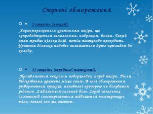 Ступені обмороження •І ступінь (легкий). Характеризується ураженням шкіри, щ
