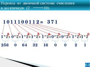 1011100112= 1*2+ 0 0*2+ 1*2+ 1*2+ 1*2+ 0*2+ 0*2+ 1*2+ 1*2 1 2 3 4 5 6 7 8 1 2