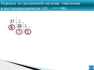 5638 = 1001010102 Перевод из восьмеричной системы счисления в двоичную (8 2)