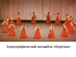 Хореографический ансамбль «Берёзка»