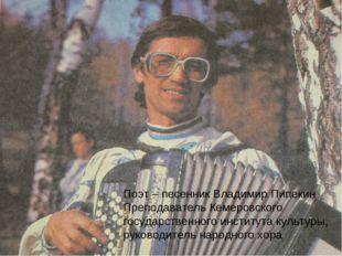 Поэт – песенник Владимир Пипекин Преподаватель Кемеровского государственного