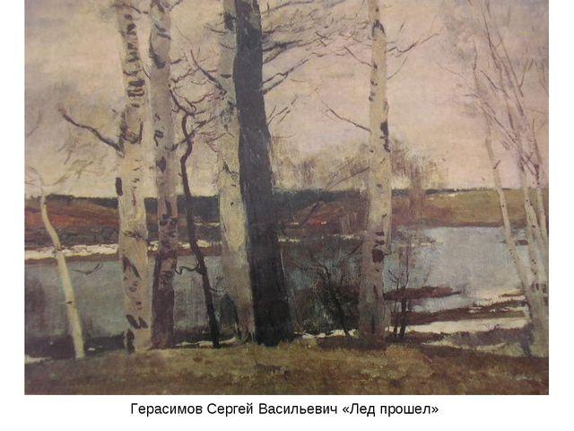 Герасимов Сергей Васильевич «Лед прошел»
