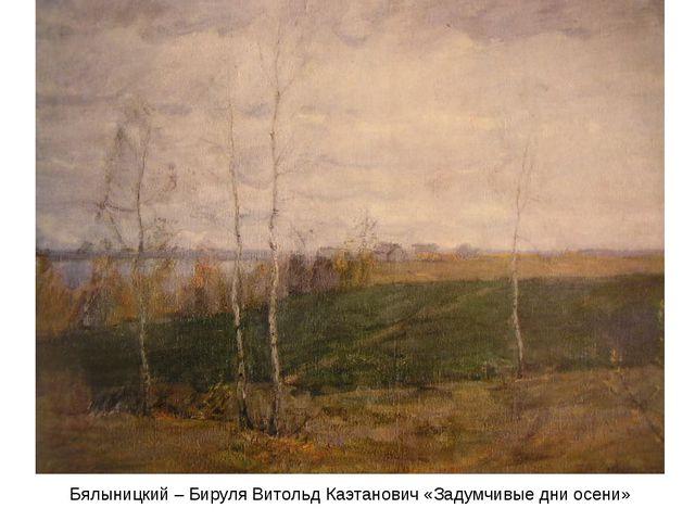 Бялыницкий – Бируля Витольд Каэтанович «Задумчивые дни осени»